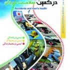 برگزاری جلسه ستاد اجرایی همایش روز ملی سلامت مردان در مشهد